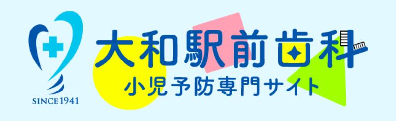 小児歯科専門サイト
