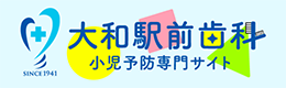大和駅前歯科小児予防専門サイト